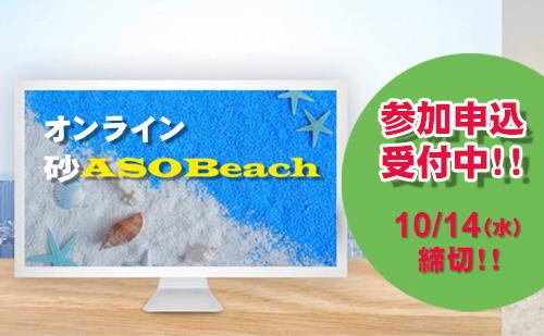 海に入らなくても、水着にならなくても海を楽しめるイベント「オンライン砂ASOBeach」参加申込受付中!!(締切:10月14日)