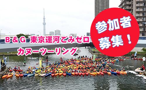 B&G 東京運河ごみゼロ カヌーツーリング 参加者募集!